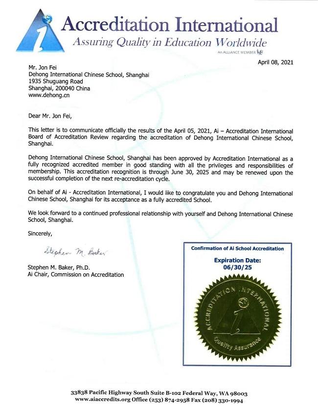 上海闵行区民办德闳学校校长收到认证国际 AI 来信