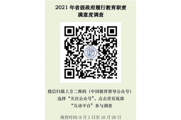 2021年省级政府履行教育职责满意度调查 image